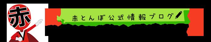 赤とんぼ公式情報ブログ『川崎ソープとんぼ情報局』