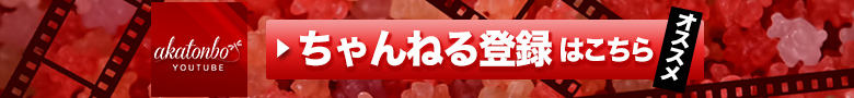 赤とんぼ店YouTubeチャンネル登録はこちら