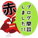 赤レンジャーブログ始めました\( 'ω')/