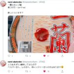 一蘭(カップ麺)