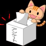 読者様アンケート