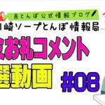 #8 口コミお礼コメント