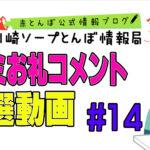 #14 口コミお礼コメント