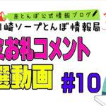 #10 口コミお礼コメント