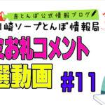 #11 口コミお礼コメント