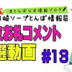 #13 口コミお礼コメント