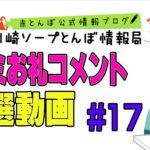 #17 口コミお礼コメント