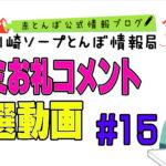 #15 口コミお礼コメント
