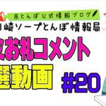 #20 口コミお礼コメント