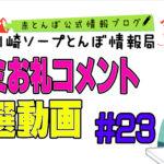 口コミお礼コメント #23