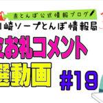 #19 口コミお礼コメント